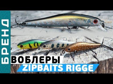 Воблеры #ZipBaits Rigge! Универсальная приманка на хищника!