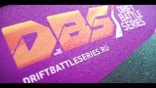 Официальное видео 5 этапа DBS 2017!