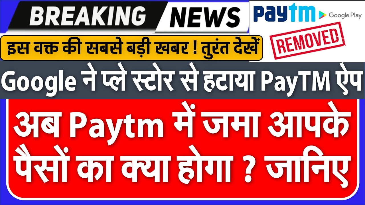 Google ने Paytm को प्ले स्टोर से हटाया- जानिए अब Paytm में जमा आपके पैसों का क्या होगा dls news