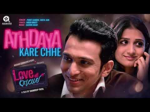 Athdaya Kare Chhe | Full Audio Song | Love Ni Bhavai | Sachin-Jigar | Punit Gandhi & Smita Jain