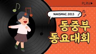 NAKSMAC 2013 동요대회 대상 벅스카운티 #동중…