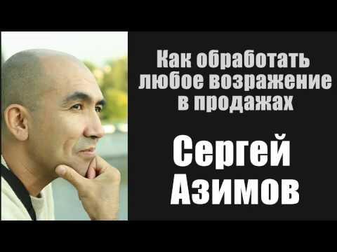 Как обработать любое возражение в продажах. Сергей Азимов (10.04.2015) [Вебинары]
