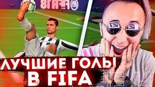 ЛУЧШИЕ ГОЛЫ ФИФЕРОВ ЗА ВСЮ ИСТОРИЮ FIFA #5