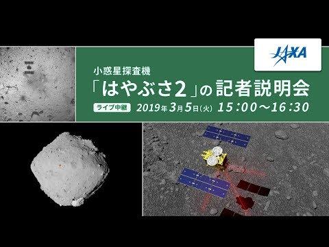 小惑星探査機「はやぶさ2」の記者説明会のライブ中継(配信)