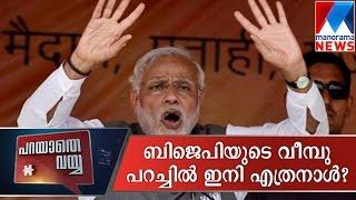 Parayathe Vayya 02/11/15 BJP
