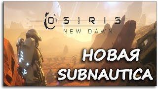 Osiris New Dawn - ОБЗОР ИГРЫ - НОВАЯ SUBNAUTICA ?
