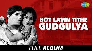 Bot Lavin Tithe Gudgulya | बोट लावीन तिथे गुदगुल्या | Full Movie Jukebox