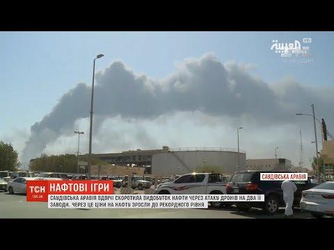 ТСН: Через атаки дронів видобуток нафти в Саудівській Аравії скоротився вдвічі