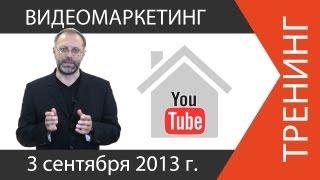 Тренинг по недвижимости | www.skladlogist.ru | Видеомаркетинг объектов(http://sklad-man.com Тренинг по недвижимости, как продвинуть объекты недвижимости используя видео презентацию?..., 2013-08-13T15:35:09.000Z)