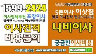평일5톤포장이사잘하는업체/이삿짐센터추천/청주/수원/천안…