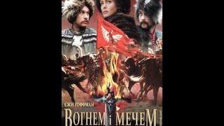 """""""Вогнем і мечем"""" 1999 частина 1"""