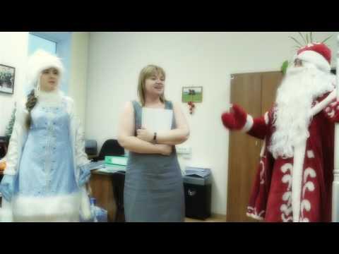 Дед Мороз в офис поздравить коллектив с Новым Годом