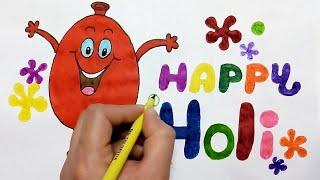 होली ड्राइंग || how to draw holi drawing for kids