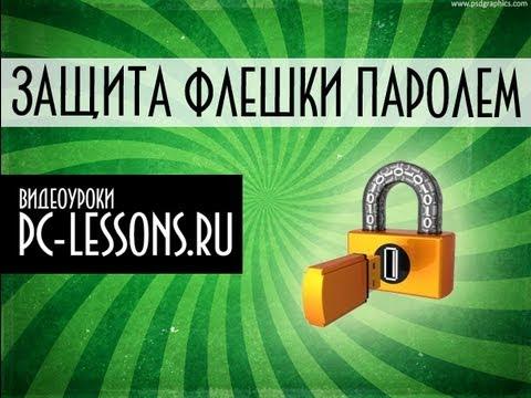 Защита флешки паролем | PC-Lessons.ru