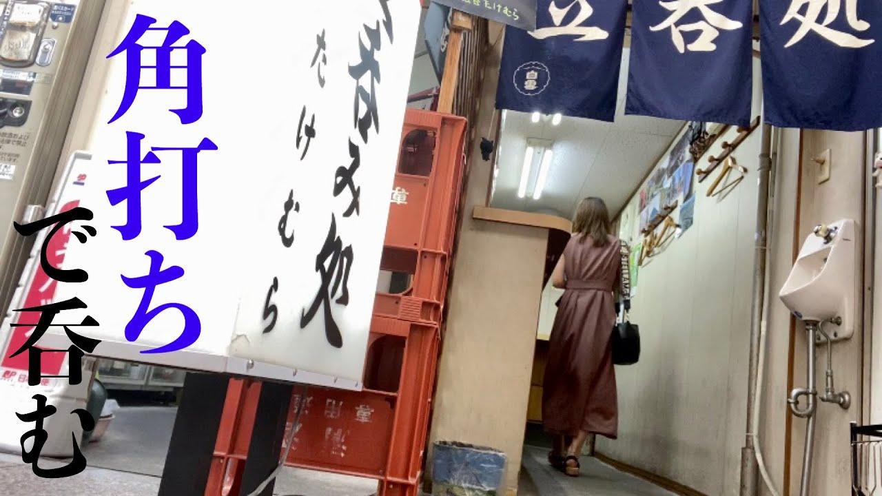 超入り辛い店構えの角打ちに潜入してみたvol.3【大阪 淡路】