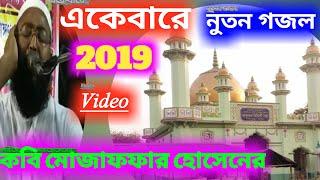 Shilpi muzaffar Hussain notun video gojol 2019 শিল্পী মোজাফফর হোসেন।