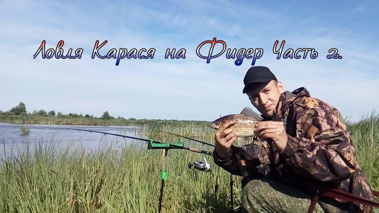 рыбалка на карася кармушками