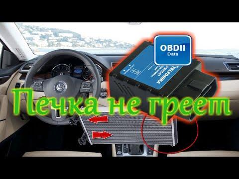 Печка не греет, с пассажирской или с водительской стороны дует холодный воздух