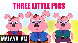 Three Little Pigs   Fairy Tales in Malayalam  Animated Stories For Kid