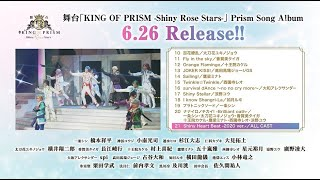 舞台「KING OF PRISM -Shiny Rose Stars-」 / 6月26日発売 Prism Song Album 試聴PV