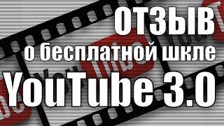 Отзыв о бесплатной школе YouTube 3.0 Дениса Коновалова.