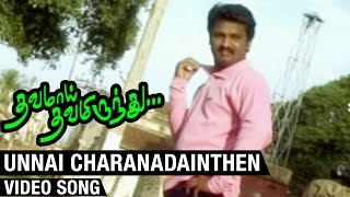 Unnai Charanadainthen Video Song | Thavamai Thavamirundhu Tamil Movie | Cheran | Sabesh Murali