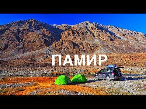 Памирский тракт, горный