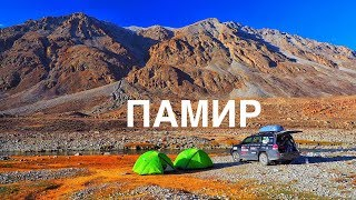 Памирский тракт, горный Бадахшан, река Пяндж (Афганистан). Таджикистан Часть 21