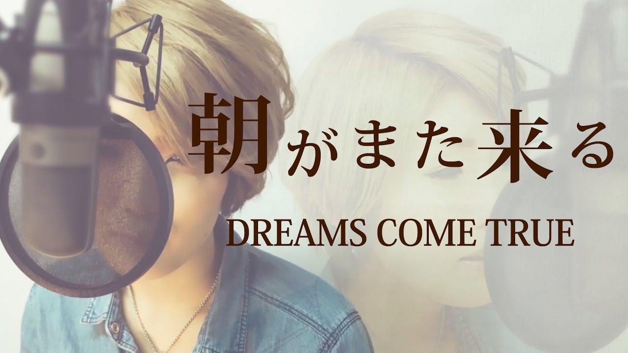音楽日記未満 Dreams Come True 朝がまた来る 商業登記 ゲンロン