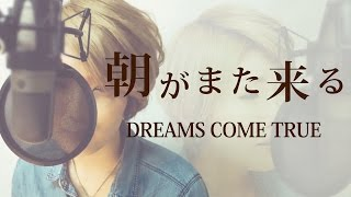 【013】朝がまた来る/DREAMS COME TRUE (Full/歌詞付き) covered by SKYzART