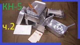 КН-5 полевая кухня (снаряжение армии РФ) :  подробный обзор часть 2(, 2016-07-15T21:06:26.000Z)