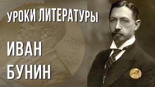 Иван Бунин. Уроки Литературы с Борисом Ланиным 12+