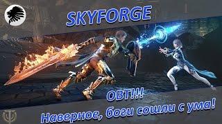 Skyforge – OBT – Наверное, боги сошли с ума!