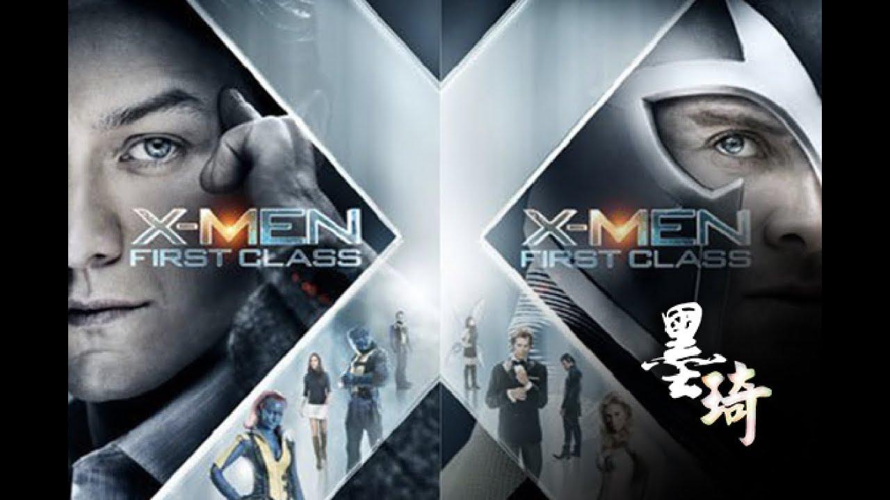 【墨琦大人】X战警的过去和未来-P1老万和X教授的羁绊