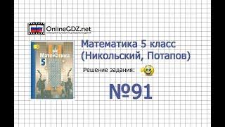 Задание №91 - Математика 5 класс (Никольский С.М., Потапов М.К.)