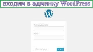 видео Админка WordPress: вход, настройка, защита