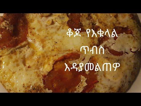 #ethiopian#food#mogachoch#zemen#እቁላል# ቆጆ እቁላል ጥብስ