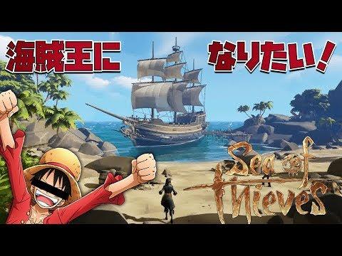 海賊王を目指せる完全新作ゲー!sea of thievesをハイテンションで生配信!【Closed Alpha】