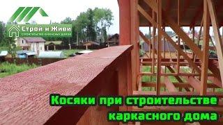 Косяки при строительстве каркасного дома.