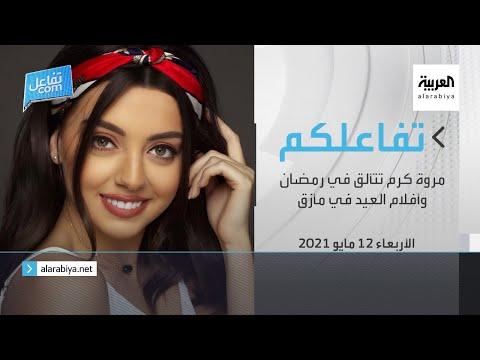 تفاعلكم: مروة كرم تتألق في رمضان وأفلام العيد في مأزق!  - 00:59-2021 / 5 / 13