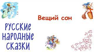Сказка AndquotВещий сонandquot - Русские народные сказки - Слушать