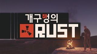 [개구멍] 러스트 (RUST, EP2)ㅣ피버맴버 생존기, 관종 피난기