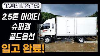 디젤트럭김과장 인천광역시에서 2.5톤탑차(e마이티) 매입해왔어요~