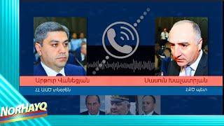 ԱԱԾ տնօրեն Արթուր Վանեցյանի և ՀՔԾ պետ Սասուն Խաչատրյանի հեռախոսային ձայանգրությունը