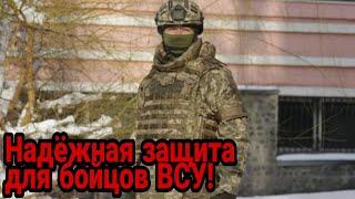 В Украине разработан первый бронежилет по стандартам НАТО!