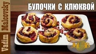 Рецепт Булочки с клюквой на завтрак или как испечь булочки. Мальковский Вадим.