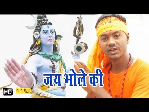Jai Bhole Ki || जय भोले की || Haryanvi Shiv Bhole Kawad Bhajan