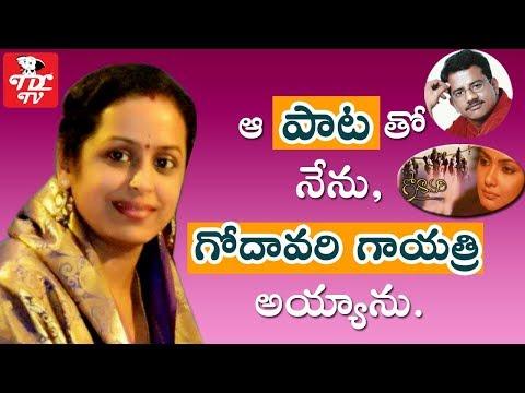 Singer Godavari Gayathri Exclusive Interview    Godavari Songs    Telugu Movie Songs