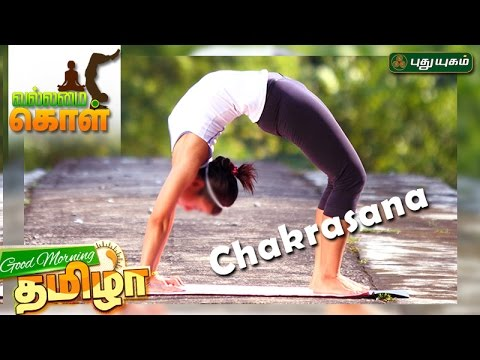 Chakrasana VallamaiKol Good Morning Tamizha 03/03/2017 PUTHUYUGAM TV