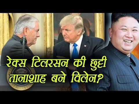 Trump ने विदेश मंत्री Tillerson को हटाया, क्या तानाशाह Kim Jong Un हैं वजह?
